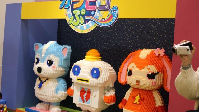 おもちゃ王国