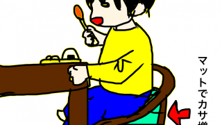 豆イス 高さ テーブル