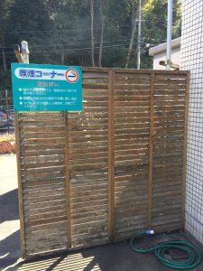 安佐動物公園喫煙所
